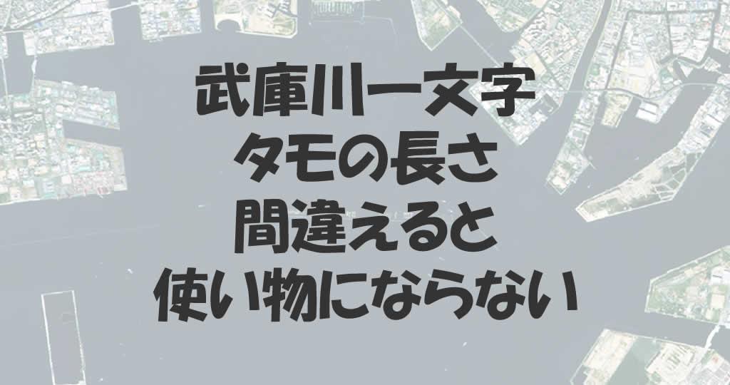 一文字 武庫川
